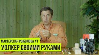 Дмитрий барсук мастерская рыболова