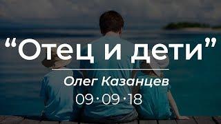 Олег Казанцев - Отец и дети