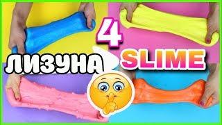 4 Лизуна без клея и тетрабората Слайм из клея,шампуня Slime без маски