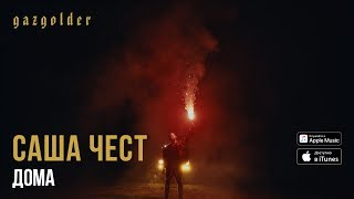 Саша Чест - Дома