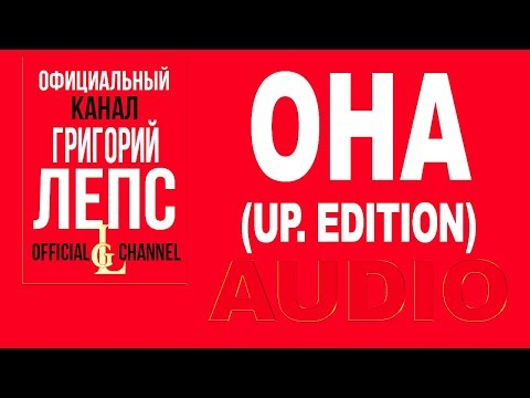 Григорий Лепс -  Она. Апгрэйд #Upgrade Deluxe Edition (Альбом 2016)