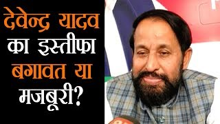 बिहार से समाजवादी पार्टी के अध्यक्ष देवेन्द्र यादव ने पद से इस्तीफा क्यों दिया? खुद बताई वजह