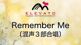 mqdefault - EMG3-0216 Remember Me〔混声3部合唱〕