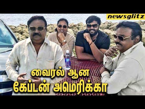 கேப்டன் (IN )அமெரிக்கா : Captain Vijayakanth Rocking In America | Health Update
