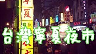 台灣寧夏夜市