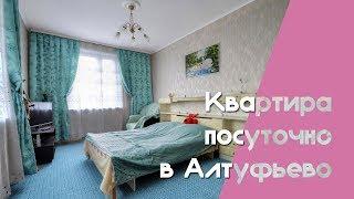 Апартаменты в Алтуфьево - видео 360 градусов