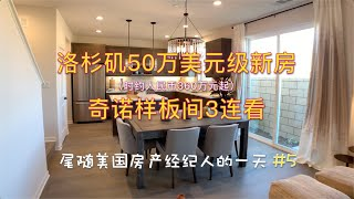 See 3 Model Home Around us$550k in Chino, CA ~ One Day of US Realtor EP5