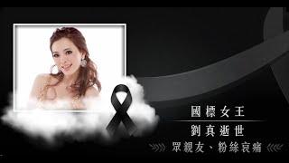 快訊/「國標女王」劉真不幸逝世享年44歲 眾親友、粉絲哀痛