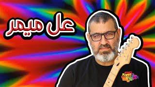 تحميل اغاني Saif Shaheen - 3al Memmar   عل ميمر - سيف شاهين MP3