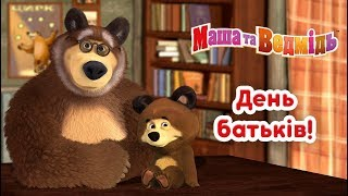 Маша та Ведмідь :👨👧👦  ДЕНЬ БАТЬКIВ!  👨👧👦  Masha and the Bear