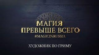 Магия превыше всего – короткометражный фильм о российских волшебниках – Художник по гриму