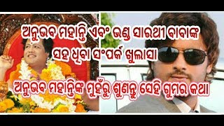 ANUBHAV Mohanty And Sarathi Baba Relationship Khulasha Exclusive Braking News By ollywood Gossip