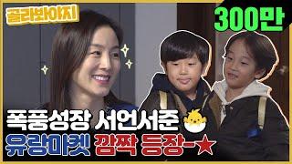 """[Pick Voyage] Raid the florist Moon Jeong-won's house(?!) Long time no see, """"Seo-eon and Seo-jun""""♥"""