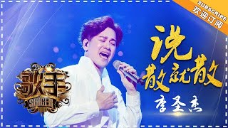 李圣杰《说散就散》 个人精华《歌手2018》EP12 Singer 2018【歌手官方频道】