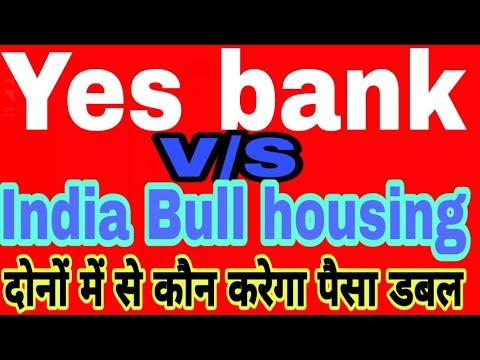 Yes bank V/S India Bull housing इन दोनों में से कौन करेगा पैसा डबल
