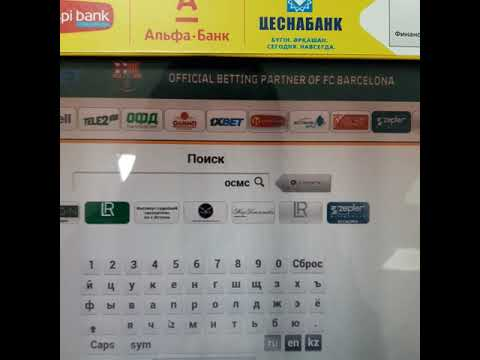 Астана Нур Султан оплата ОСМС в терминале нету  платить в Астане Нур-Султане отчисления взносы