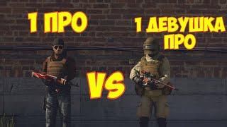1 ПРО VS 1 ДЕВУШКА ПРО В STANDOFF 2
