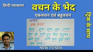 vachan hindi grammar - Free video search site - Findclip Net