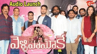 Vellipomake Telugu Movie Audio Launch || Dil Raju