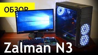 Вот почему Zalman N3 - это лучший компьютерный корпус