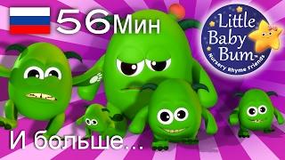 Пять Маленьких Монстров | И больше детских стишков | от LittleBabyBum