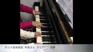 年長さん連弾風景(青梅市・羽村市ピアノ教室)