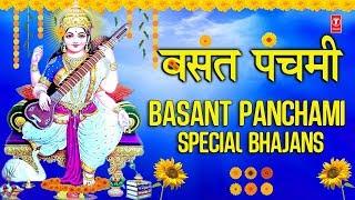 बसंत पंचमी 2019 Special भजन I Basant Panchami Special Bhajans I Maa Saraswati Pooja Vasant Panchami