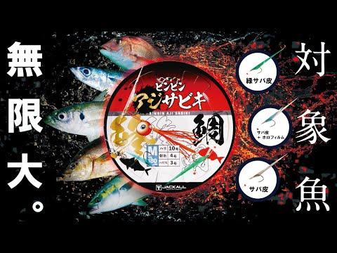 【海釣り】あらゆる魚種が狙えるサビキ仕掛けがビンビンシリーズから登場 ビンビンアジサビキ