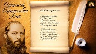 """Стихотворение А.А. Фет """"Ласточки пропали"""" (Стихи Русских Поэтов) Аудио Стихи Слушать"""