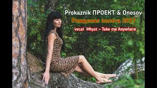 Prokaznik ПРОЕКТ & Оnosov Рождение полета 2017 (   vocal Mhyst  -  Take me Anywhere )