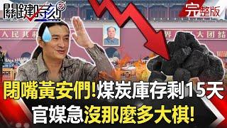 【關鍵時刻】閉嘴,黃安們!北京焦頭爛額煤炭庫存剩15天 官媒急「沒那麼多大棋」!