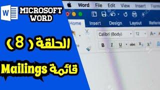 Microsoft Word قائمة Mailings