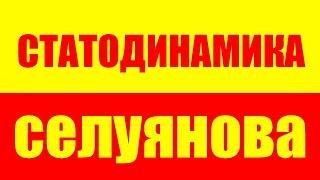 Статодинамика Селуянова