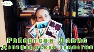 Повелитель трилогий | Book review #8 | Робертсон Дэвис: Дептфордская трилогия