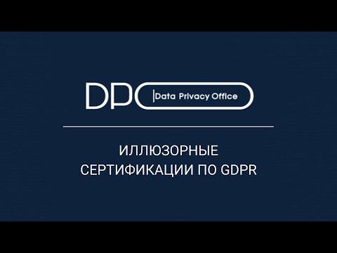 Иллюзорные сертификации по GDPR