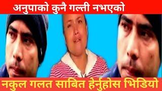 Nakul Adhikari llअनुपा अलपत्र भईन कुमार र अनुपा छुटे