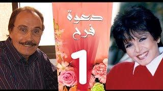 اغاني طرب MP3 مسلسل دعوة فرح - سميرة احمد و عزت العلايلي الحلقة 1 تحميل MP3