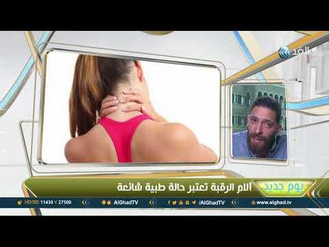 العرب اليوم - تعرّف على أنواع آلام الرقبة وطرق الحماية منها