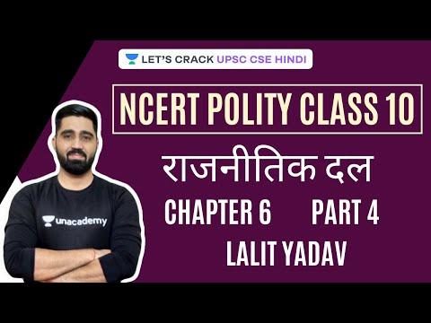 Political Parties (Part 4) | Chapter 6 | NCERT Polity Class 10th | UPSC CSE 2020/2021 | Lalit Yadav