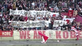 阪神・淡路大震災20年チャリティーマッチ試合後神戸讃歌