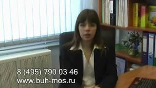бухгалтерское сопровождение москва