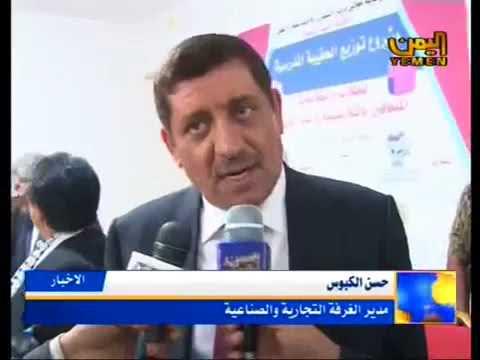تقرير قناة اليمن حول زيارة وزيرة الشؤون الاجتماعية لمقر جمعية مرضى الثلاسيميا 05-11-2017