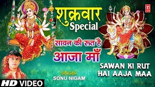 Subscribe: http://www.youtube.com/tseriesbhakti Devi Bhajan: Sawan Ki Rut Hai Aaja Maa Singer: Sonu Nigam Music Director: Amar Haldipuri Lyricist: Ravi Chopra Album: Meri Maa Music Label: T-Series  If You like the video don't forget to share with others & also share your views. Stay connected with us!!! ► Subscribe: http://www.youtube.com/tseriesbhakti ► Like us on Facebook: http://www.facebook.com/tseriesbhaktisagar ► Follow us on Twitter: https://twitter.com/tseriesbhakti  For Spiritual Voice Alerts, Airtel subscribers Dial 589991 (toll free)  To set popular Bhakti Dhun as your HelloTune, Airtel subscribers Dial 57878881