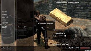 Где в The Elder Scrolls V: Skyrim добыть золотую руду?