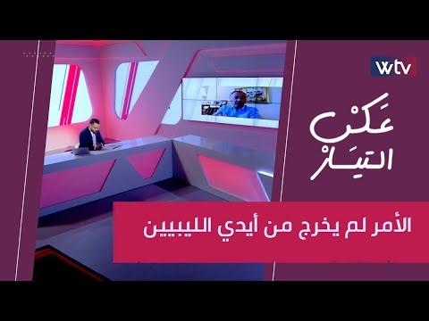 عكس التيار | حافظ الغويل: الأمر لم يخرج من أيدي الليبيين