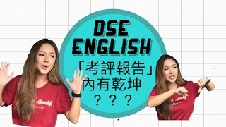 DSE英文考評報告「內有乾坤」? ? ? || Louise Page || 香港中學文憑試 ENGLISH LANGUAGE