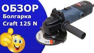 Угловая шлифмашина ( болгарка ) Craft CAG 125N от компании дом инструмента - видео