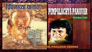 PIMPALACHYA PANAVAR MARATHI BUDDH GEETE BY PRALHAD SHINDE I AUDIO JUKE BOX