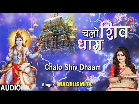 आई है शिव रात्रि मनवा जप शिव नाम
