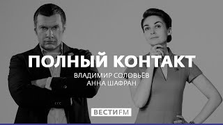 Потеря Армении - страшный сон для России * Полный контакт с Владимиром Соловьевым (22.11.17)